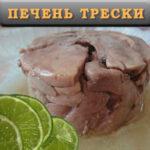 Печень трески классический рецепт видео и фото