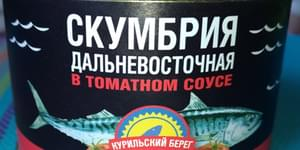 консервы из скумбрии в томате, рецепт скумбрии в томате на зиму